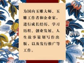 中国玉雕大师急需个人品牌和作品互联网推广宣传