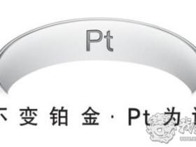 铂金和白色k金的区分