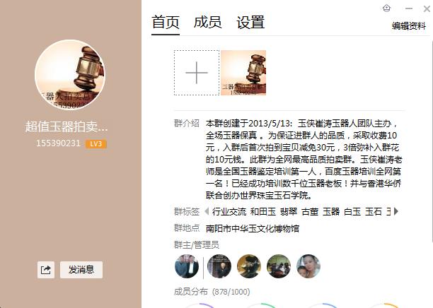QQ群和田玉拍卖火的一塌糊涂,2000人在线一起拍,比现场拍卖来劲