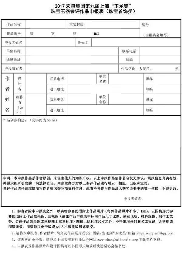 """第九届上海""""玉龙奖"""" 珠宝玉器评选活动通知"""