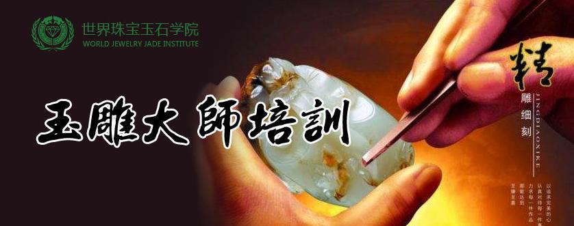 中国玉雕大师玉石雕刻培训班(高贵职业必选)全国招生
