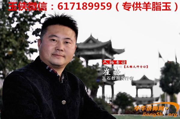 《君子新十一德》玉侠崔涛